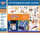 ООО Виктория Орто ИП Кожевников Е.А.
