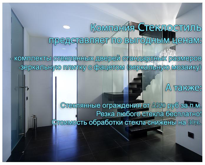ООО Стеклостиль
