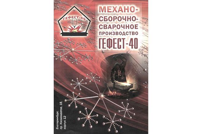 ООО Гефест - 40