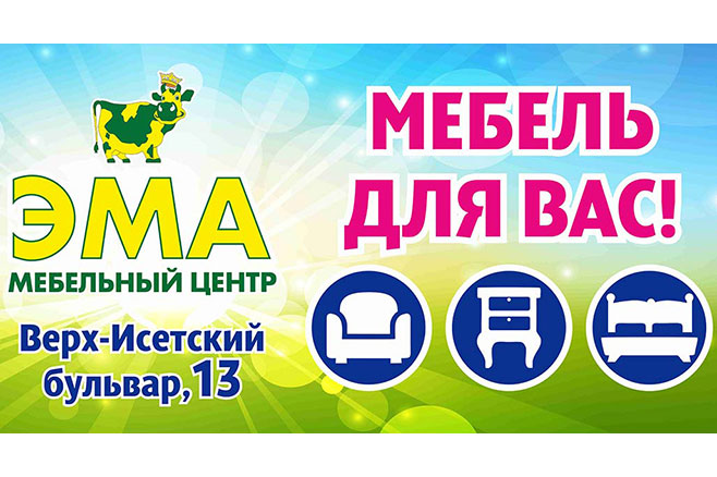 ООО КП Мебельный центр Эма