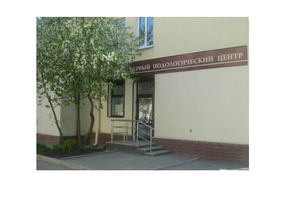 Первый подологический центр