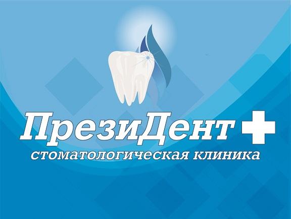 ООО ПрезиДЕНТ