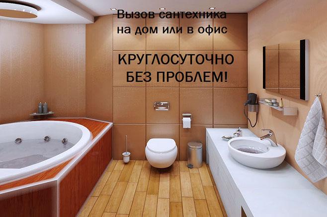 ООО Личный сантехник
