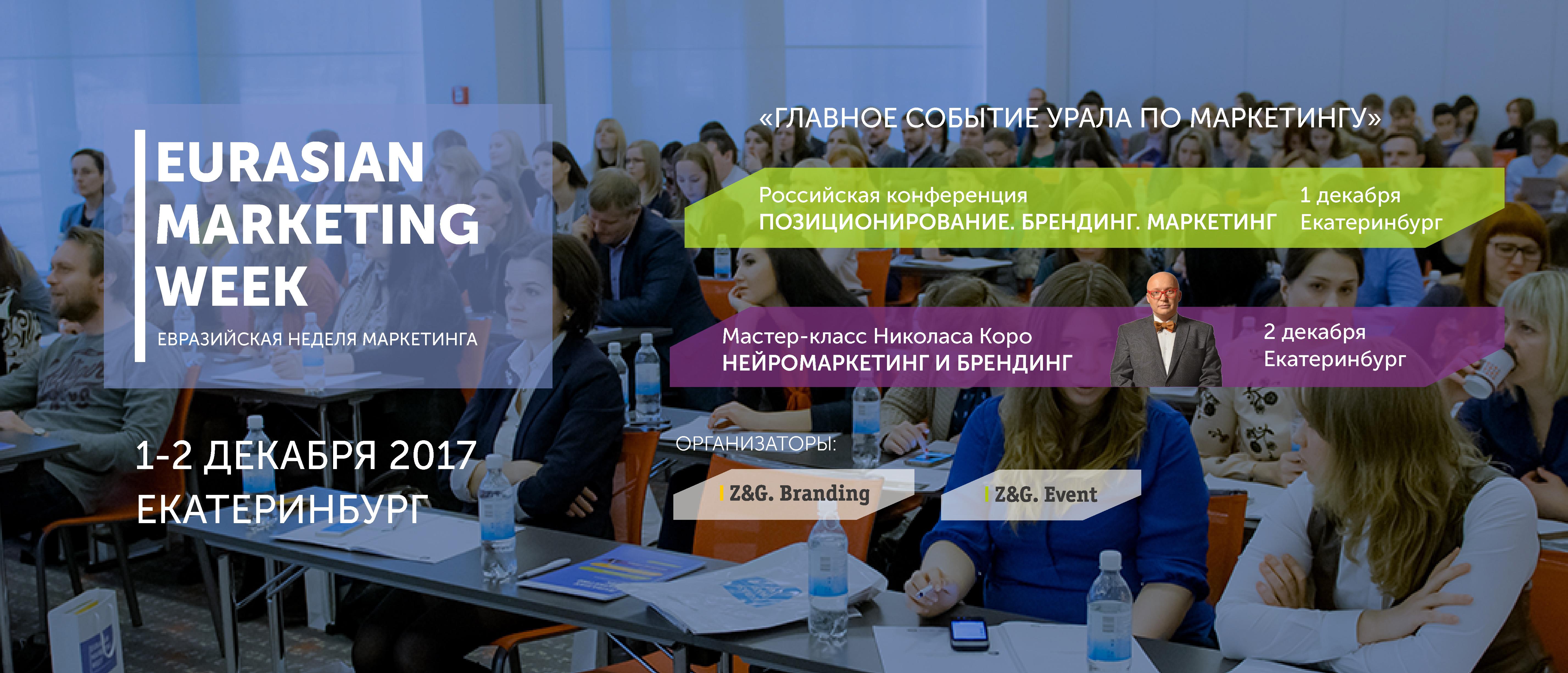 Евразийская Неделя Маркетинга. Москва-Екатеринбург. 1-4 декабря