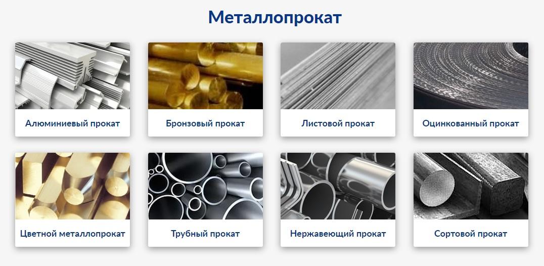 Металлопрокат. Компания Мир Сплава
