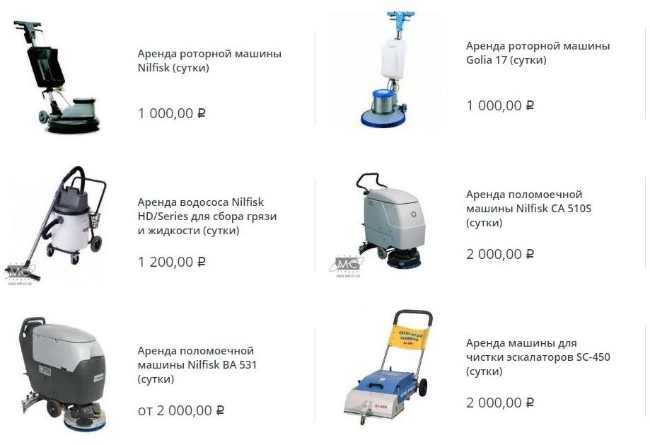 Урал-Сервис МС. Клининговое оборудование