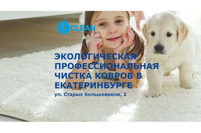 Фабрика чистки ковров iClean