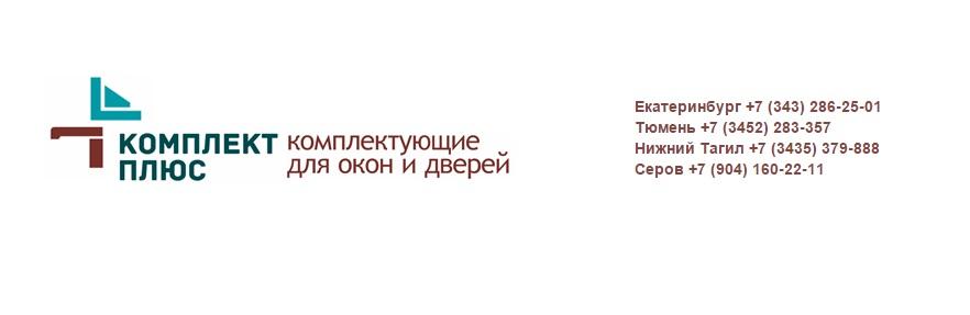 """ООО """"Комплект Плюс"""""""