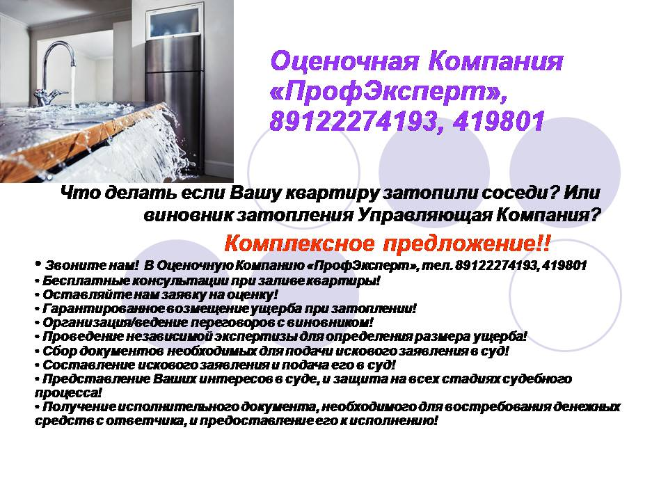 """ООО """"ПрофЭксперт"""""""