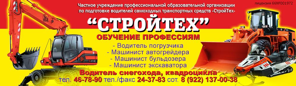 """НОЧУ ППВСТС """"СтройТех"""""""