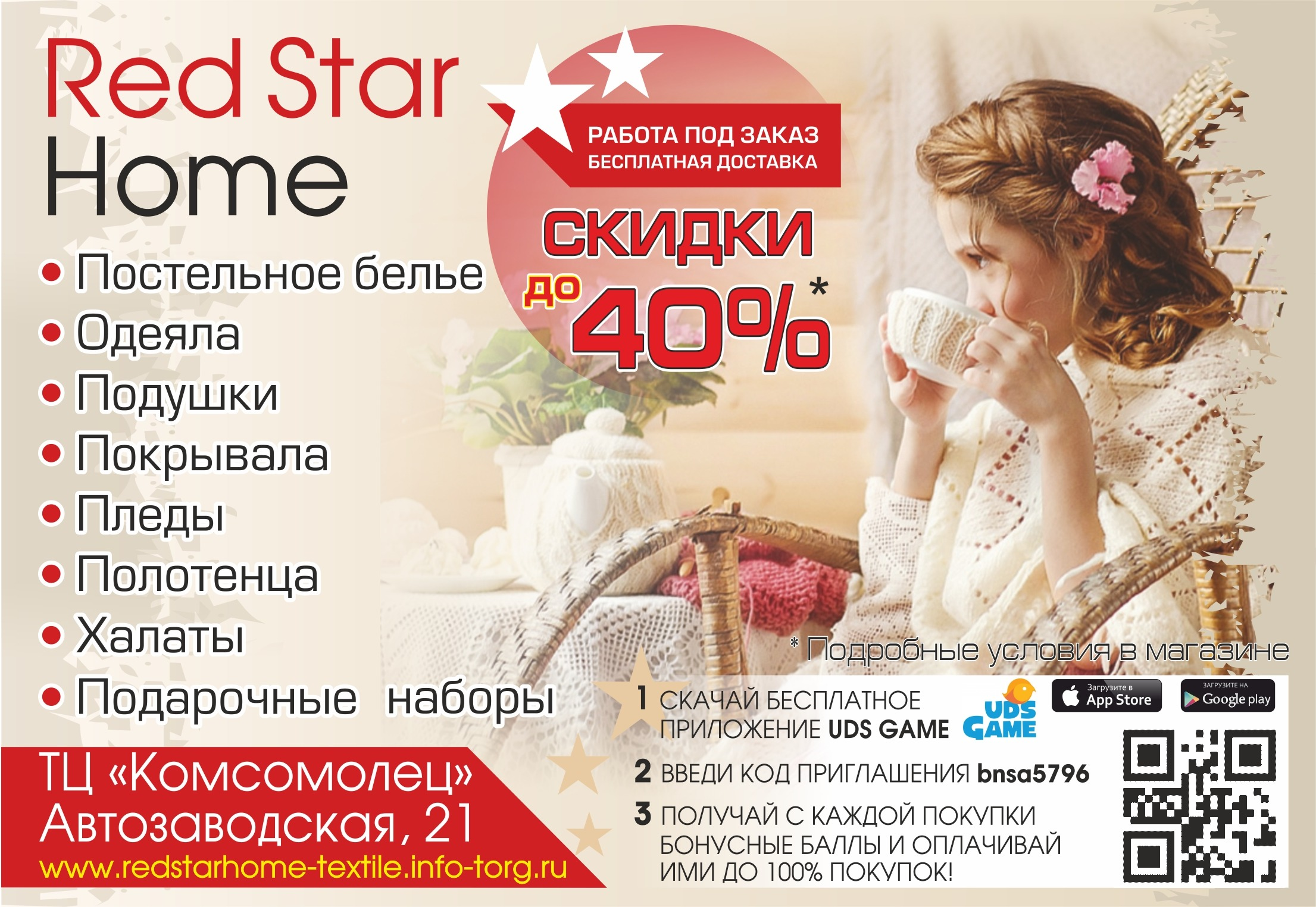 Red Star Home, Рэд Стар хоум