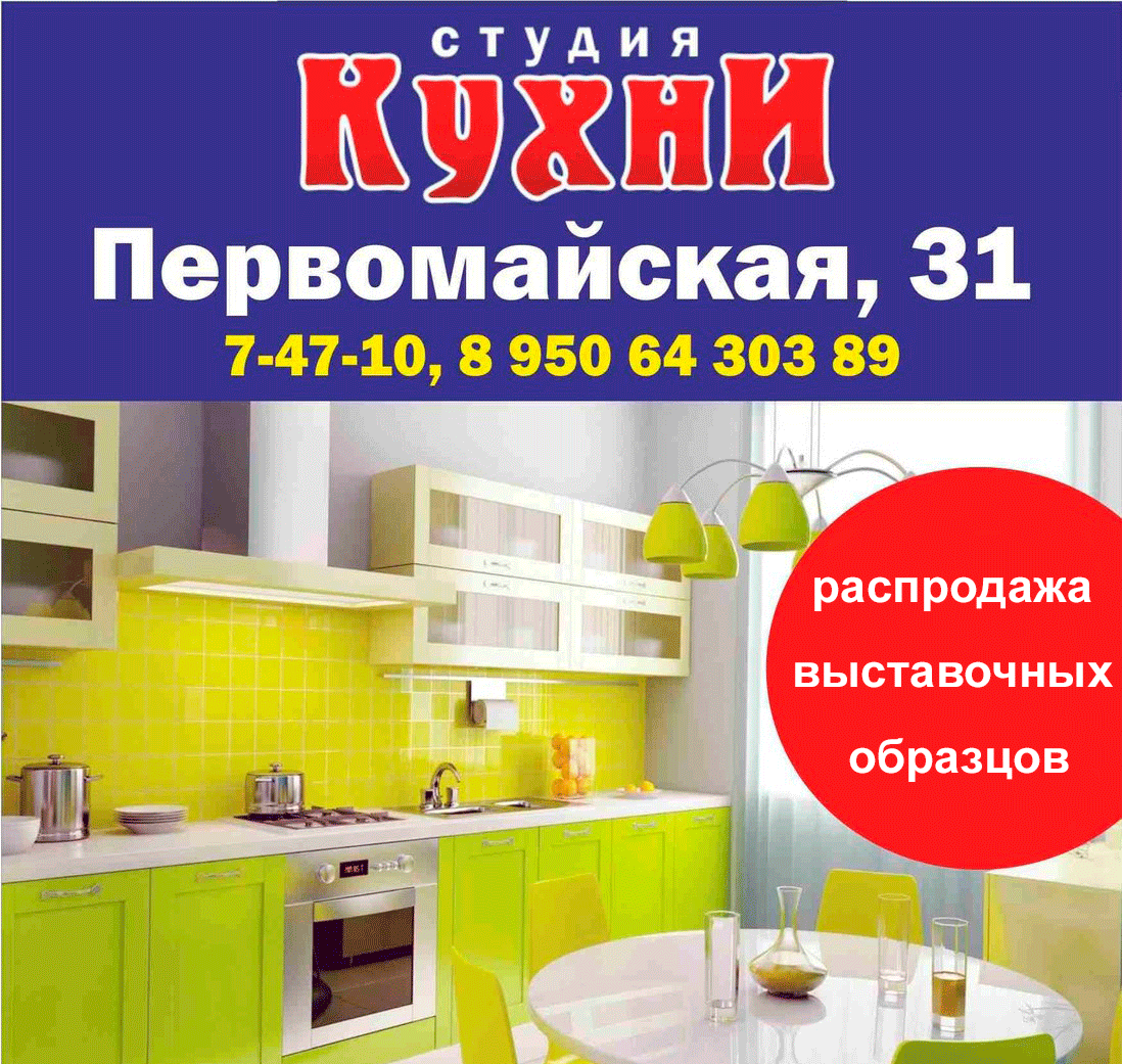 Салон-магазин Студия Кухни