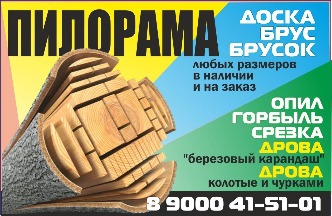 Пилорама Верх-Нейвинский