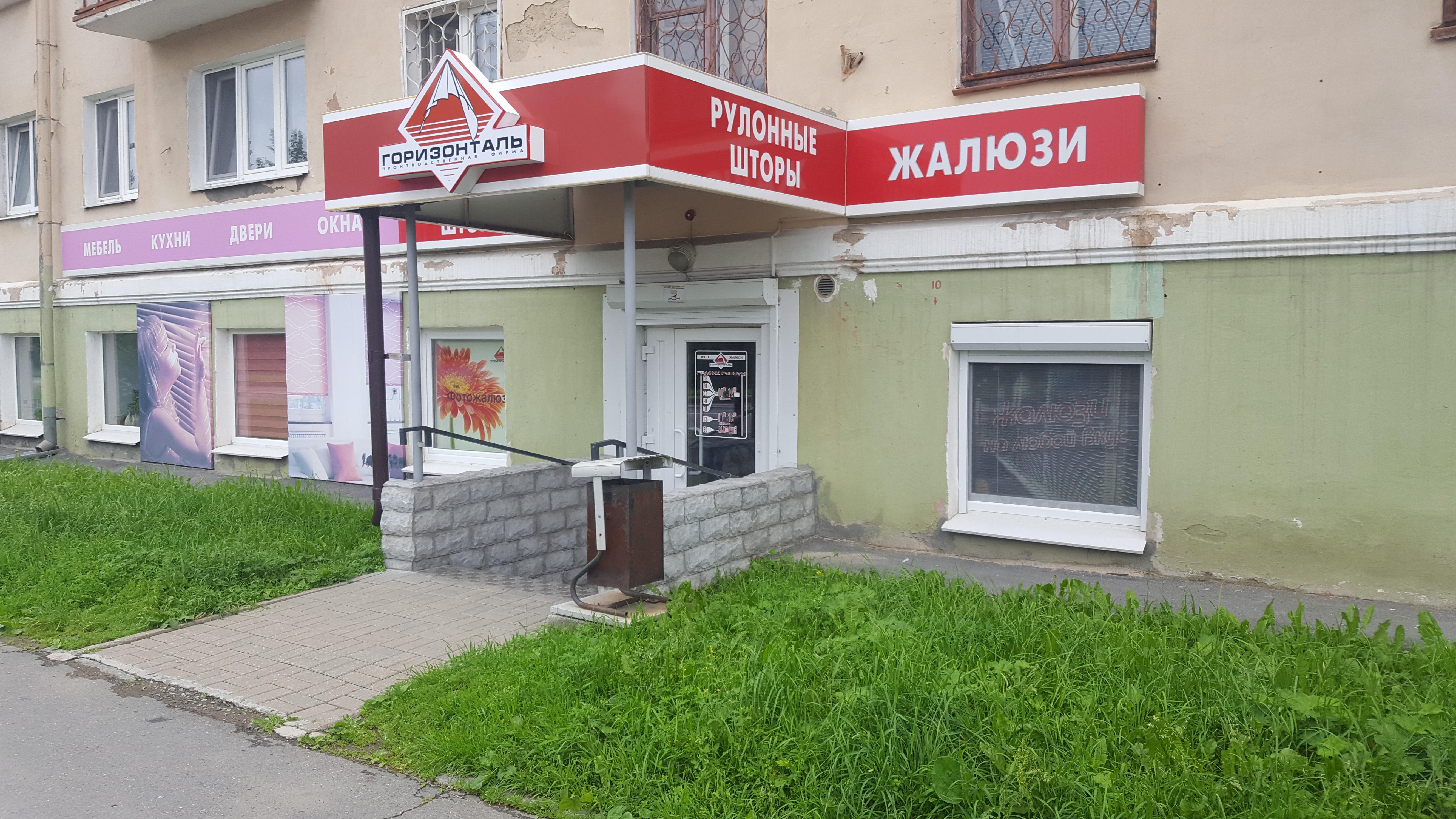 Горизонталь ИП Сороколетов А.А.