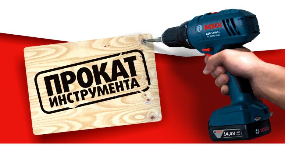 Прокат и ремонт инструмента