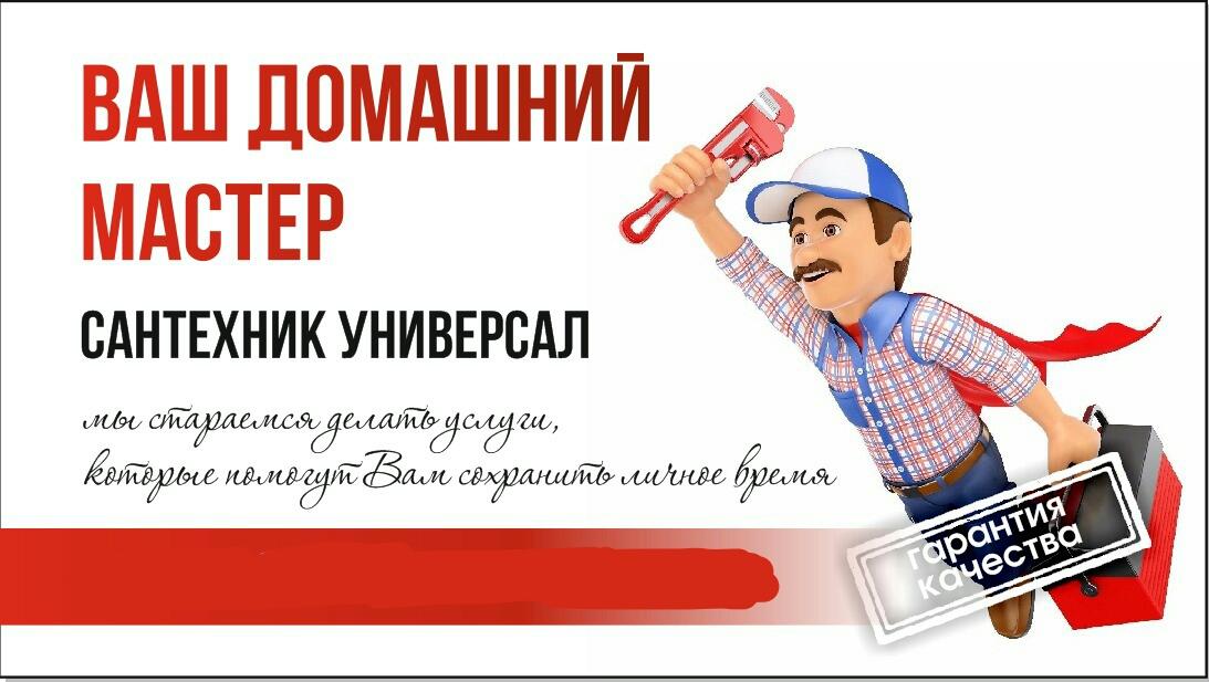Сантехническая служба Стояк