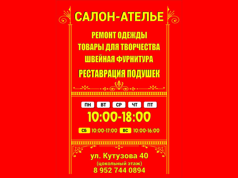 ИП Алексеева Л. Р.