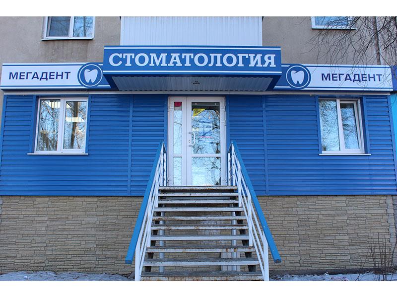 """ООО """"Мегадент"""""""