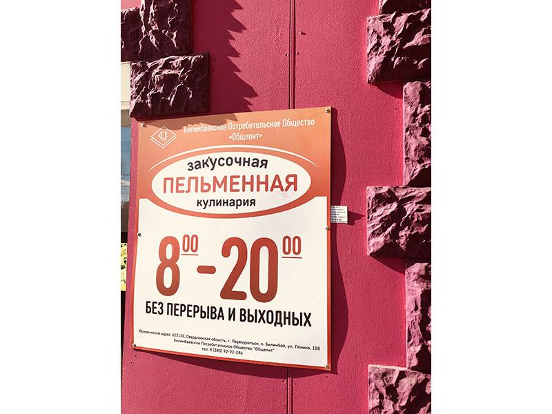 Билимбаевское Потребительское Общество «Общепит»