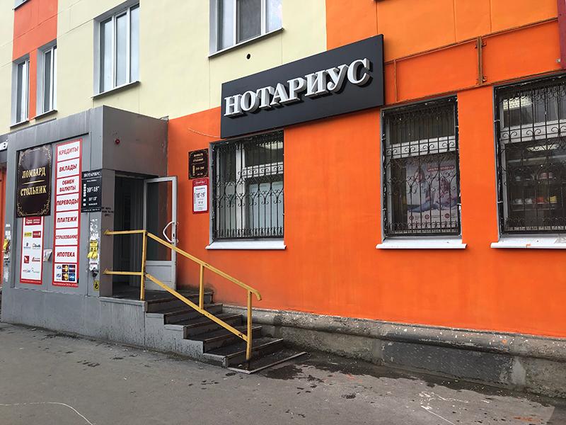 Нотариус Кузьмина Екатерина Васильевна