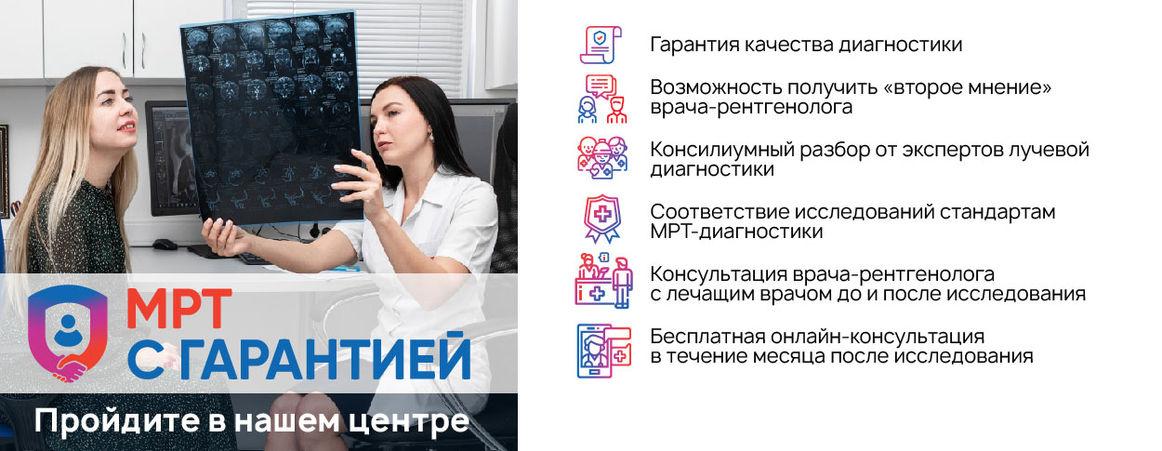 ООО МРТ-Эксперт Челябинск