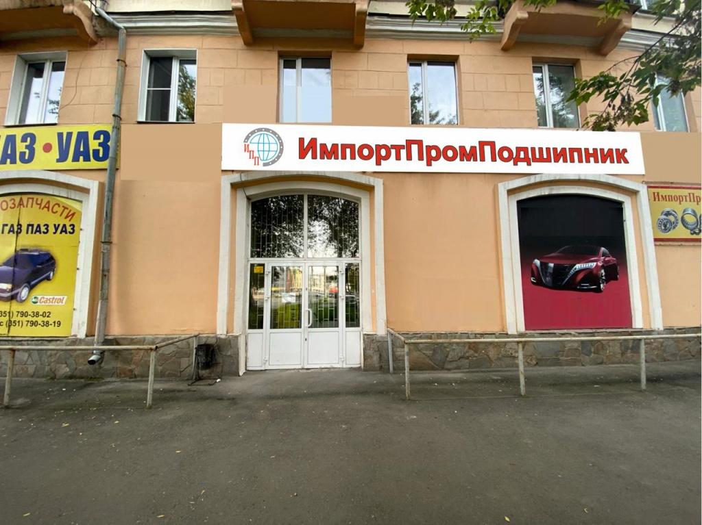 ООО ИмпортПромПодшипник