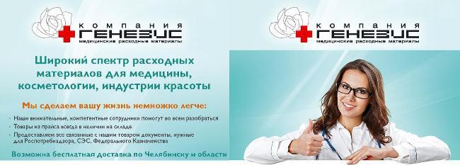 ООО Компания Генезис