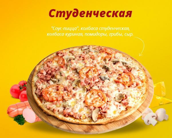 Sergey s - Пиццерии Магнитогорска
