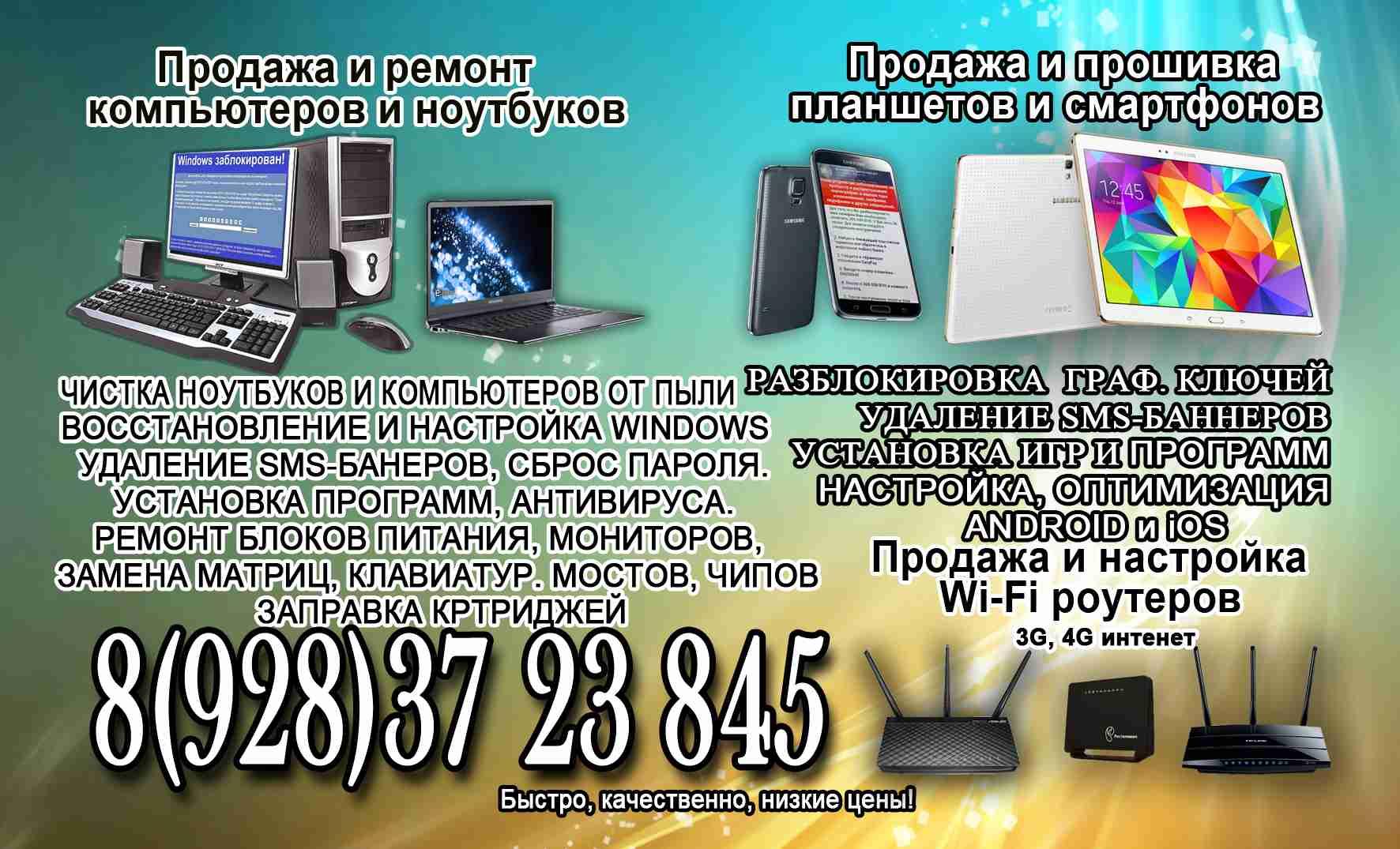 it-service Ремонт компьютерной и бытовой техники по Кавминводам