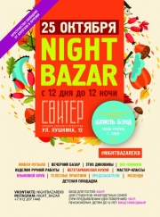 Фестиваль-Ярмарка NIGHT BAZAR 25 октября 2015