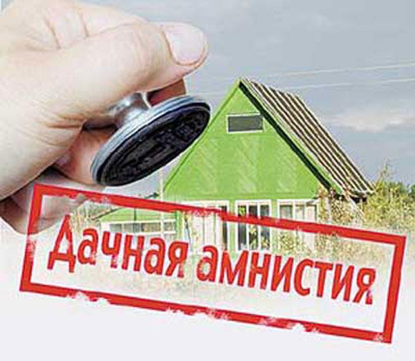 Изменился порядок регистрации прав по «дачной амнистии»